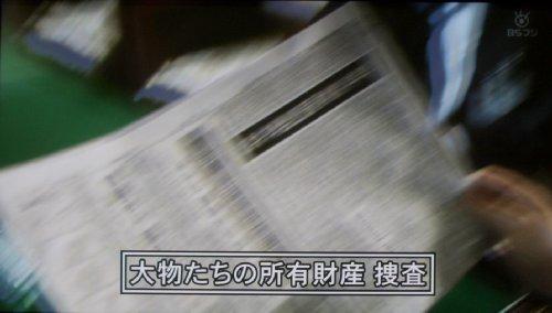 BSフジ「チング」第16話01