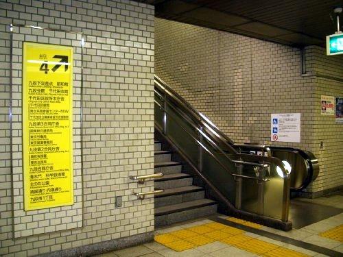 1.地下鉄九段下4番出口