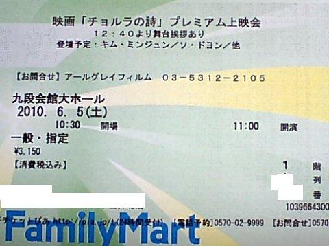 チョルラの詩プレミアム上映会チケット