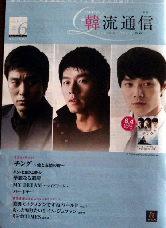 韓流通信2010年6月号1表紙