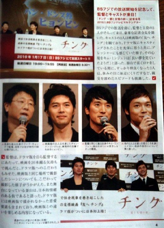 韓流通信2010年6月号2