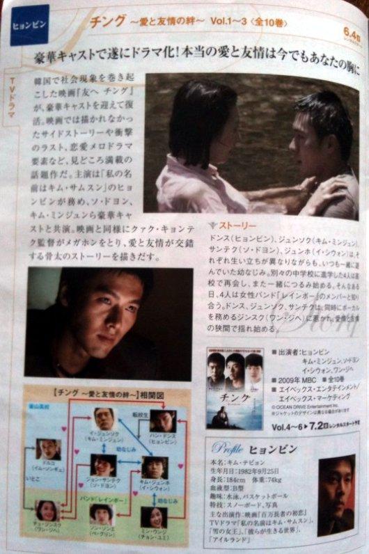 韓流通信2010年6月号3