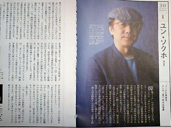 野生時代2006年10月号2