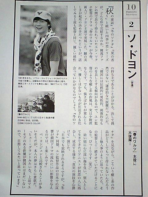 野生時代2006年10月号3