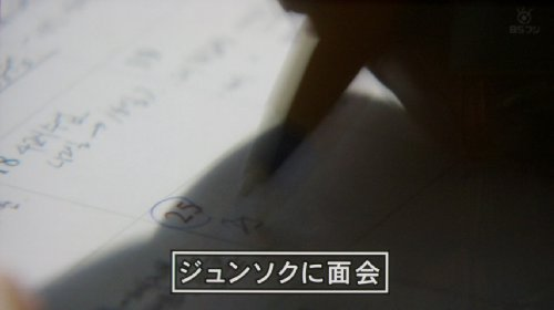 BSフジ「チング」最終話22