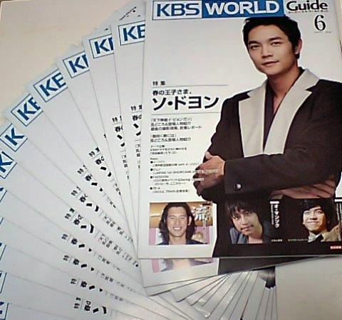 KBS World6月号14冊