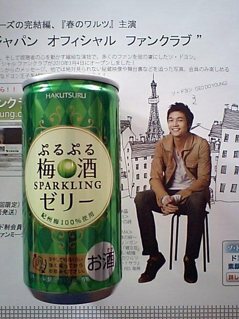 ぷるぷる梅酒ゼリー
