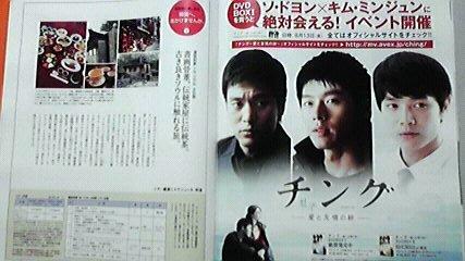 クロワッサン韓国に夢中チング広告