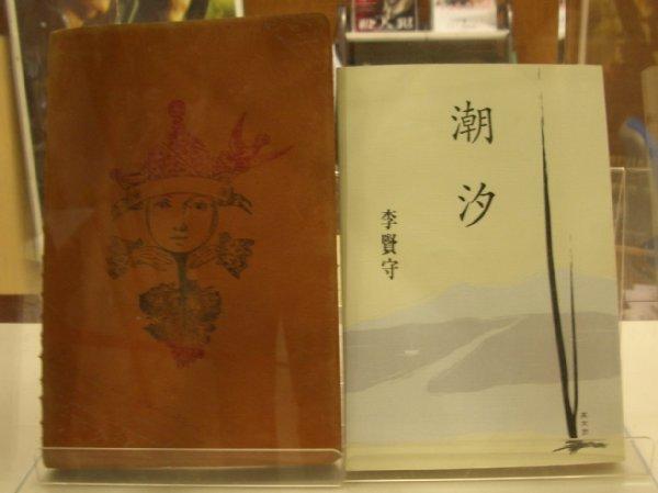 ヒョンスのノートと詩集