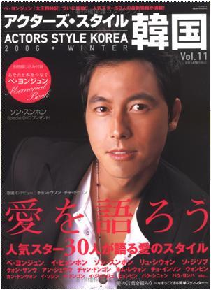 アクターズ・スタイル韓国11表紙