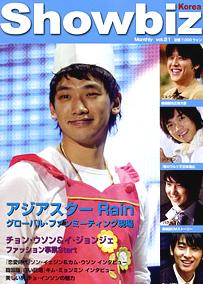 Showbiz Korea 21表紙