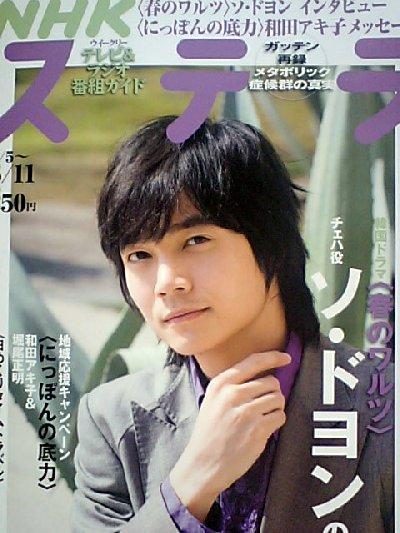 ステラ2007年5月5日号表紙