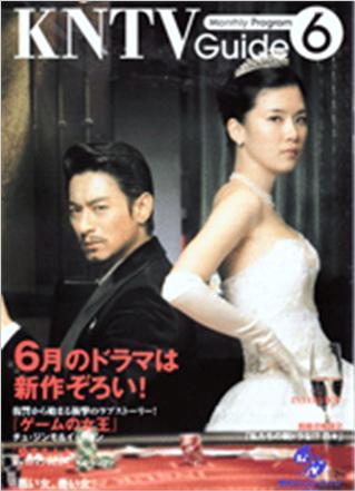 KNTV Guide 2007年6月号表紙