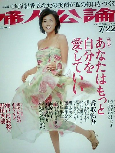 婦人公論2007年722号表紙