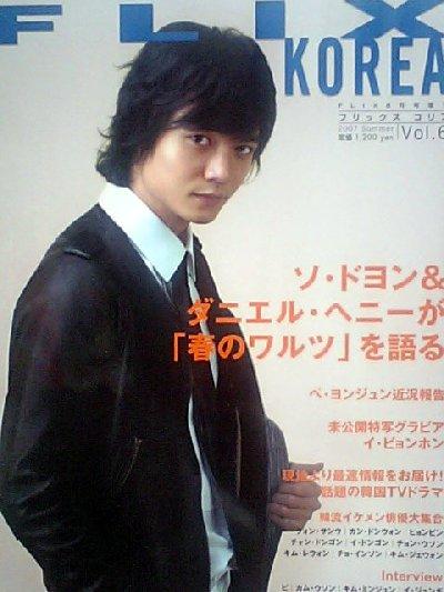 FLIX KOREA6表紙