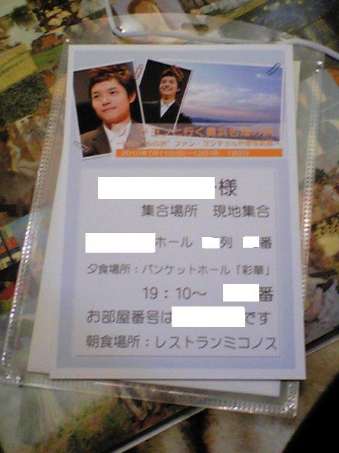 奥浜名湖ツアーチケット