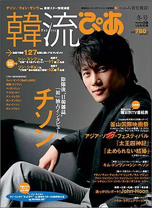 韓流ぴあ2008年1月5日号表紙