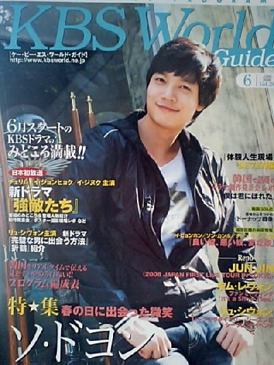 KBS World Guide 2008年6月号表紙