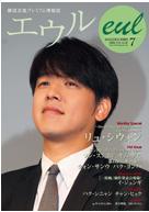 エウル2008年7月号表紙