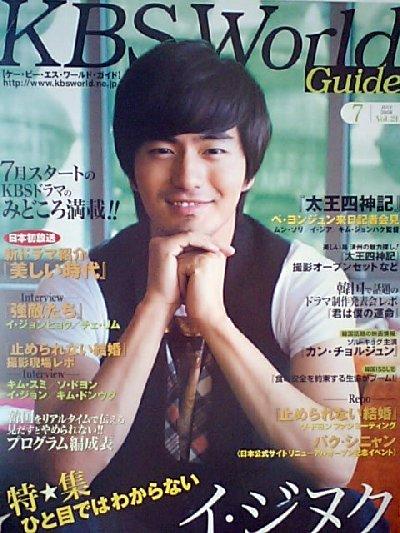 KBS World Guide 2008年7月号表紙