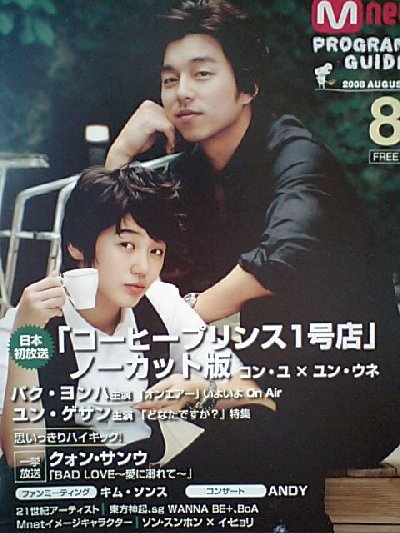 Mnet Program Guide 2008年8月号表紙