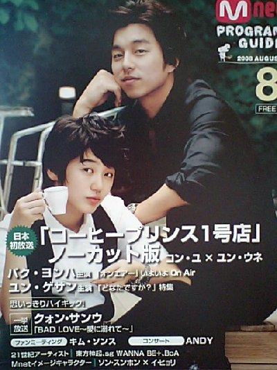 Mnet Program Guide 2008年8月号表紙