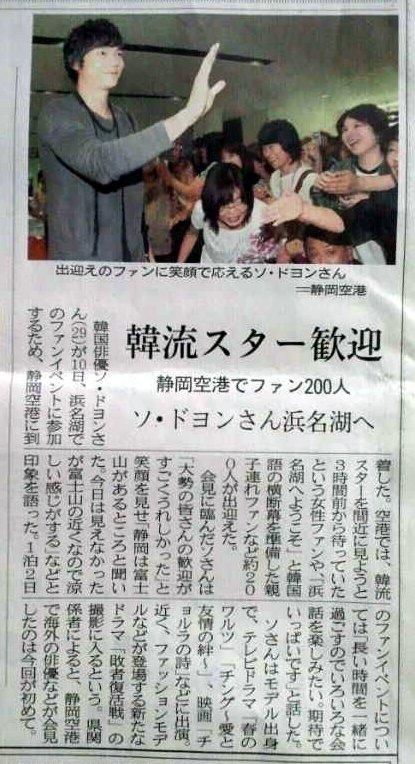 静岡新聞7月10日夕刊のドヨン記事