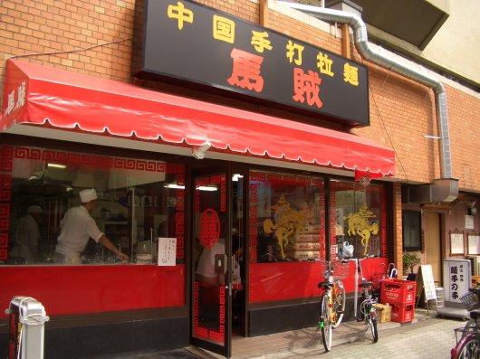 1中国手打拉麺馬賊浅草本店