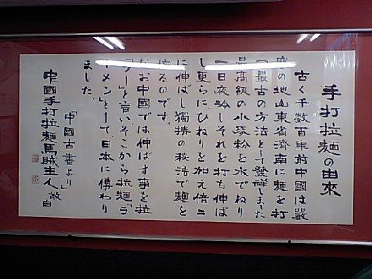 中国手打拉麺の由来-530