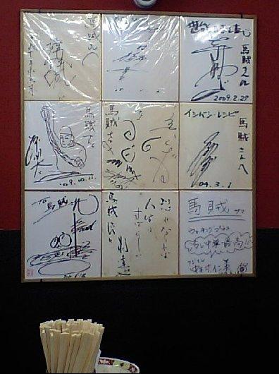 中国手打拉麺のサイン2