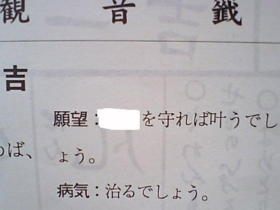 おみくじ吉-530