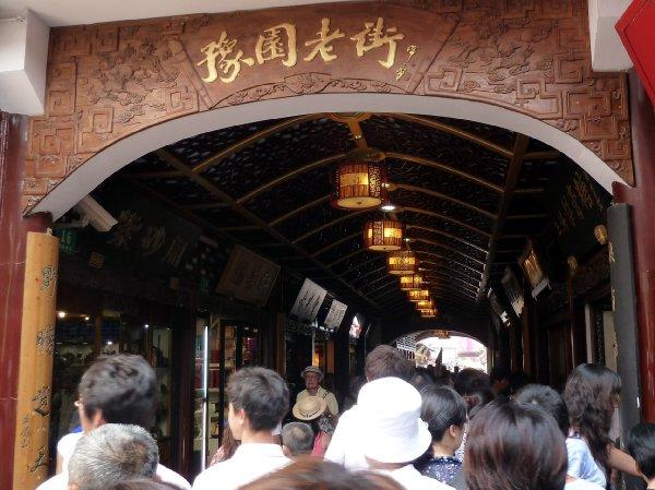 豫園老街2