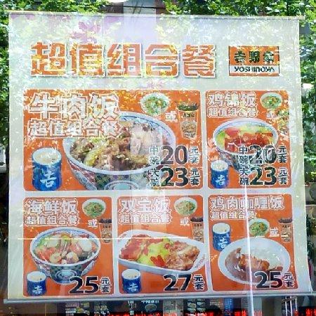 南京路10吉野家のメニュー