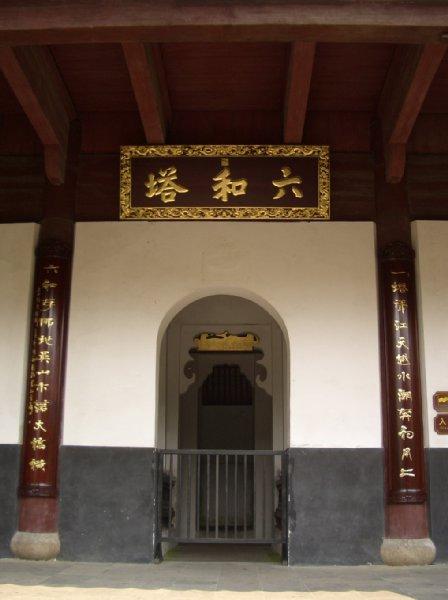 杭州02六和塔2