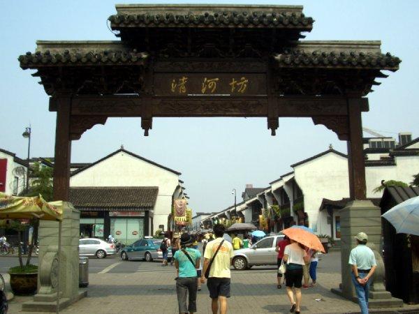 杭州18河坊街1