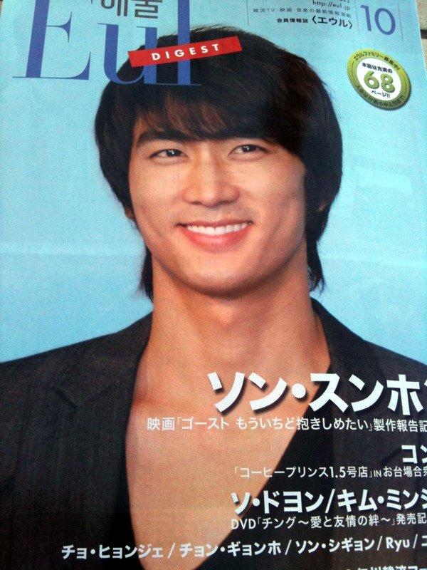 エウル2010年10月号表紙