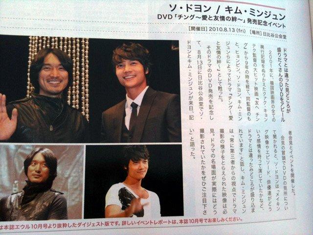 エウル2010年10月号記事