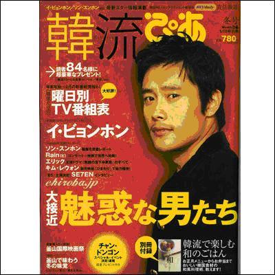 韓流ぴあ冬号 20070115
