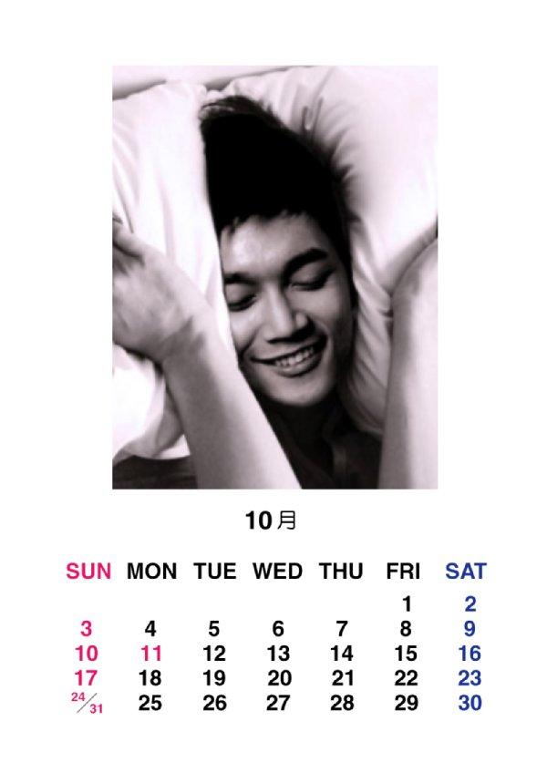 ドヨン王子2010年10月のカレンダー