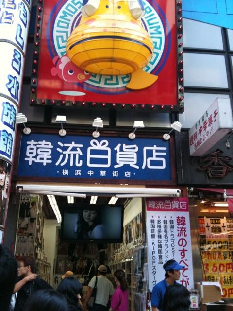 中華街韓流百貨店6
