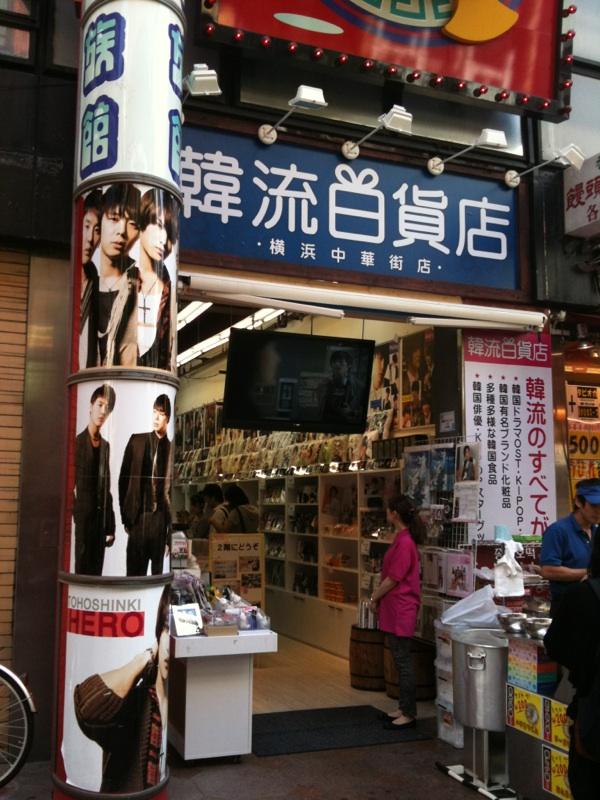 中華街韓流百貨店1