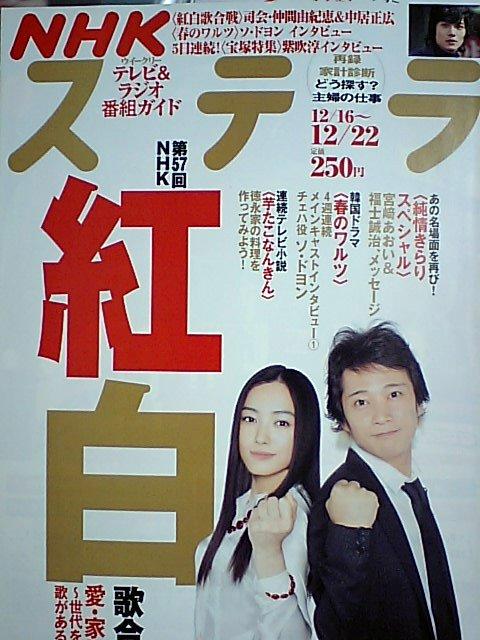 ステラ20061216-22表紙