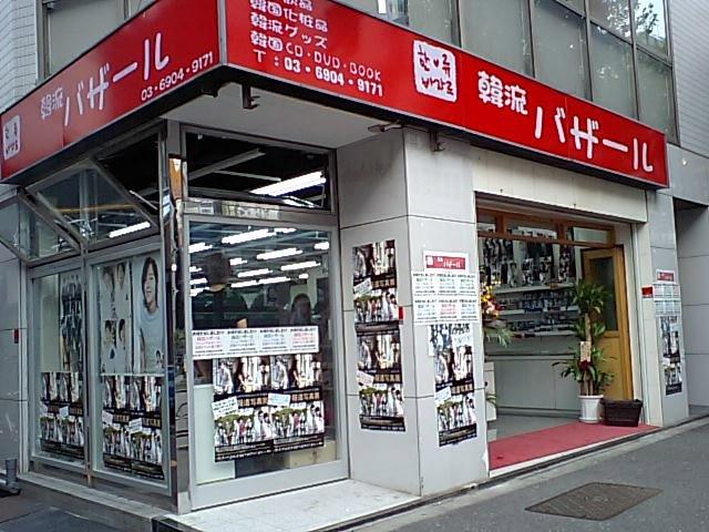 新大久保20081015-5