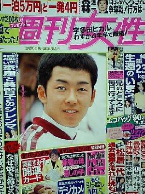 週刊女性2007年3月20日号表紙