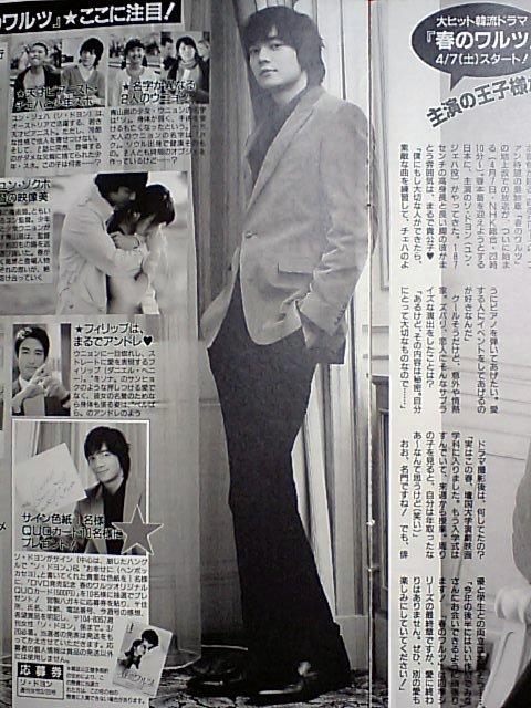 週刊女性2007年3月20日号3