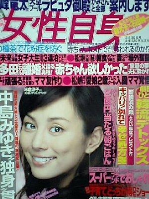 女性自身2007年3月20日号表紙