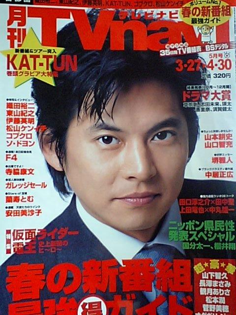 月刊TVnavi2007年5月号表紙