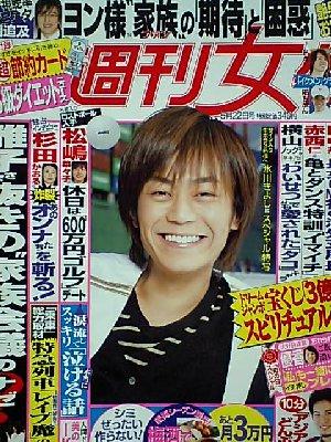 週刊女性2007年5月22日号表紙