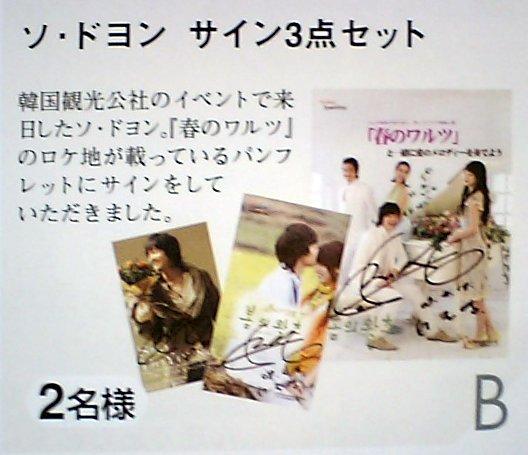KNTV Guide 2007年6月号-4