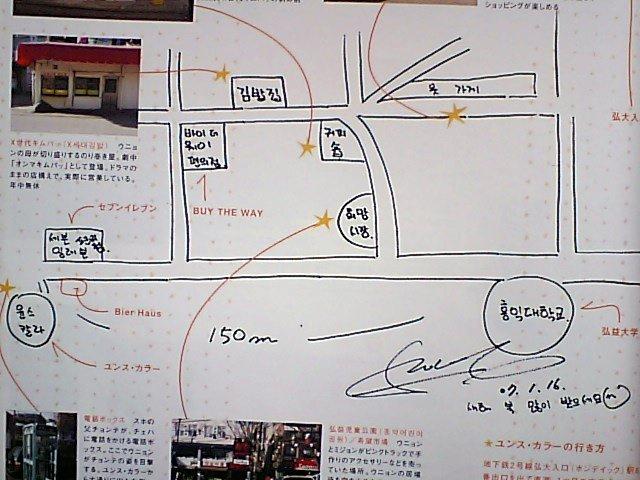 もっと知りたい!韓国TVドラマ直筆地図